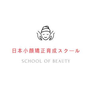 日本小顔矯正師育成スクール