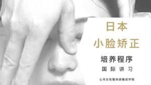 日本小脸矫正师培训学院/日本小臉矯正師培訓學院