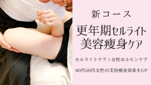 Menopause cellulite beauty slimming care Cellulite removal + female hormone care
