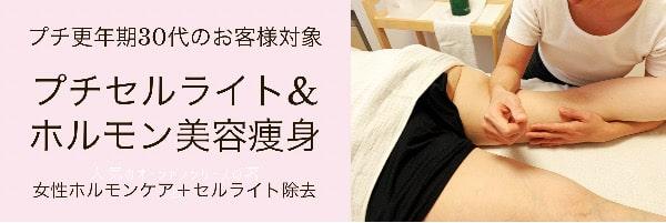 プチセルライト&ホルモン美容痩身-若年性30代女性の更年期ホルモンケア