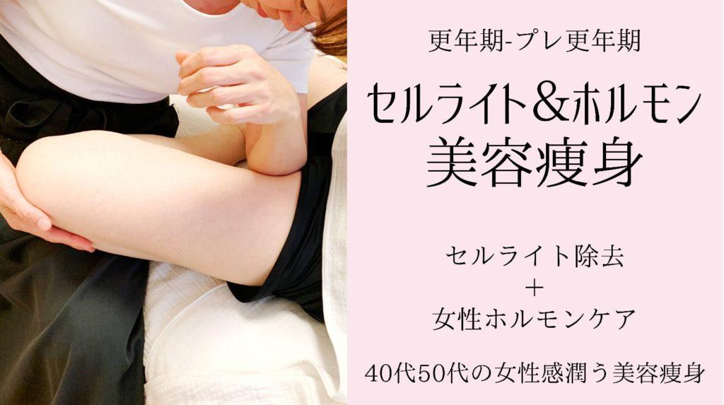セルライト&ホルモン美容痩身-更年期&プレ更年期-セルライト除去+女性ホルモンケア