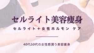 セルライト美容痩身〜女性ホルモンケア